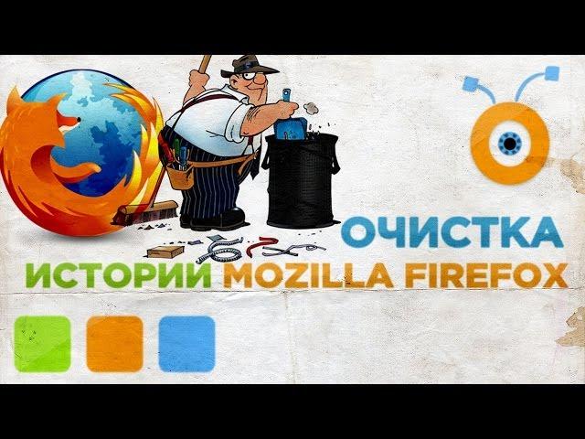 Как Удалить Историю Браузера Mozilla Firefox