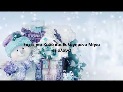 ΔΕΚΕΜΒΡΙΟΣ-ΚΑΛΟ ΜΗΝΑ!!! (video)