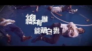 誰能明白我 MV 2016 - Full Version