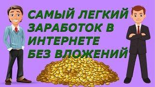 ПРОВЕРЕННЫЙ САЙТ ДЛЯ ЗАРАБОТКА   ОТЛИЧНАЯ ИГРА С ВЫВОДОМ РЕАЛЬНЫХ ДЕНЕГ gold eggs com отзывы
