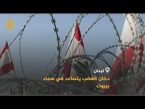 ???? لماذا زادت كلمة عون غضب الحراك اللبناني؟  - نشر قبل 6 ساعة