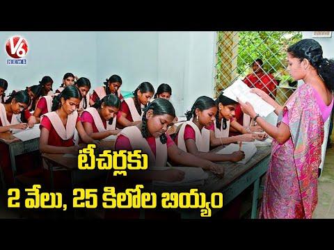 ప్రైవేట్ టీచర్లకు ప్రభుత్వ ఆర్థిక సాయం   Govt Announces Rs 2000 For Private Teachers   V6 News