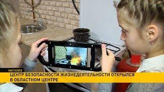 Интерактивный центр безопасности МЧС открылся в Могилёве