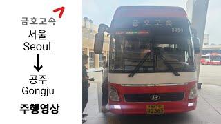 [금호고속] 서울경부터미널→공주종합터미널 주행영상