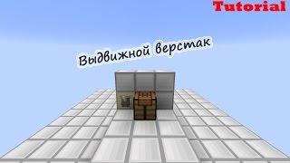 Minecraft Механизмы 16 - Выдвижной верстак(Мой Канал - https://www.youtube.com/user/TheByratos Комментируйте , подписывайтесь на канал, это очень помогает., 2014-07-14T09:01:26.000Z)