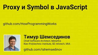 Proxy и Symbol в JavaScript