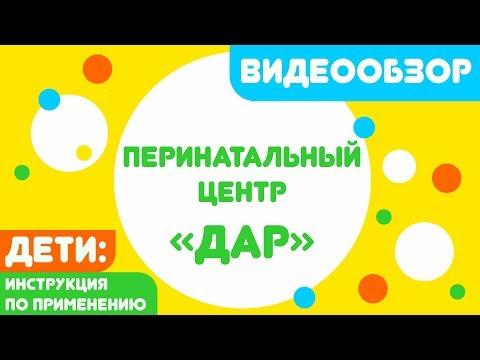 """Видеообзор Алтайского краевого клинического перинатального центра """"ДАР"""""""