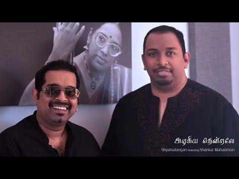 Azhahiya Thendralae - அழகிய தென்றலே | Shyamalangan Featuring Shankar Mahadevan