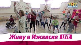"""Танцевальный благотворительный марафон """"Танцуй и помогай"""""""