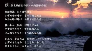 歌/渥美清 作詞/北原白秋 作曲/中山晋平.