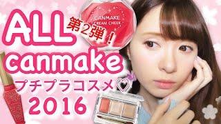 【新作】キャンメイクレビューしながらフルメイク♡【CANMAKE】Review about cheap cosmetics of Japan