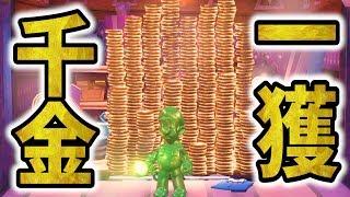 【速報】ルイージさん大金持ちになる。【ルイージマンション3】