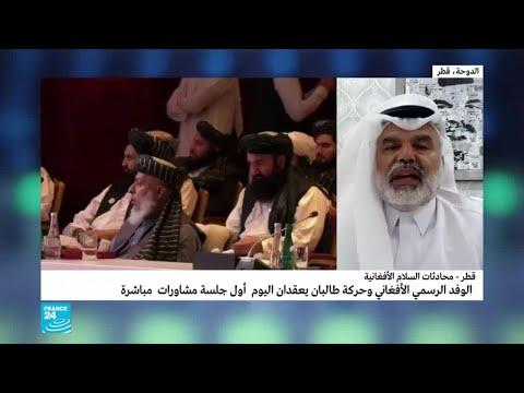 ملفات خلافية على طاولة المفاوضات بين حركة طالبان والحكومة الأفغانية.. ما أهمها؟