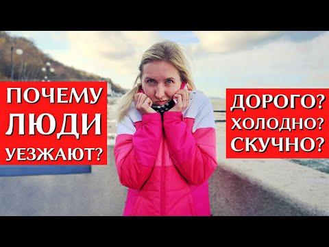 МИНУСЫ ЖИЗНИ В КАЛИНИНГРАДЕ: Почему мне не подошел переезд на ПМЖ в Калининградскую область