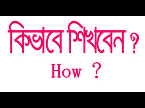 Learning Chinese in Bangla/Bengali,Learning Chinese video,Chinese to Bangla,চীনা ভাষা,