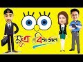 Download Eid Special Comedy Natok 2018 | মূত্র বিসর্জন | Prank King | EID 2018 | Drama | Telefilm | Shortfilm