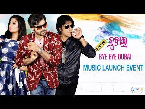 Bye Bye Dubai Odia Movie   Music Video Launch - Full Video   LIVE