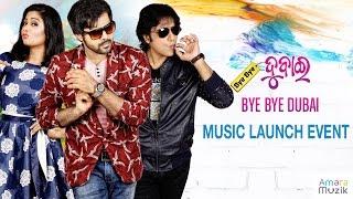 Bye Bye Dubai Odia Movie | Music Video Launch - Full Video | LIVE
