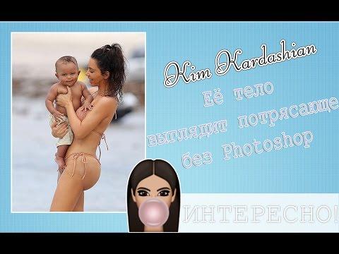 Ким Кардашьян доказала, что ее тело выглядит потрясающе без Photoshop