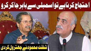 Fight Between Khursheed Shah and Shafqat Mahmood in National Assembly | Express News