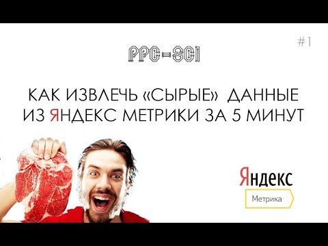 """Как извлечь """"сырые"""" данные из Яндекс Метрики за 5 минут. [PPC-SCI]"""