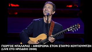 Γιώργος Νταλάρας - Αφιέρωμα στον Σταύρο Κουγιουμτζή (LIVE στο Ηρώδειο 2008) | Ολόκληρη συναυλία