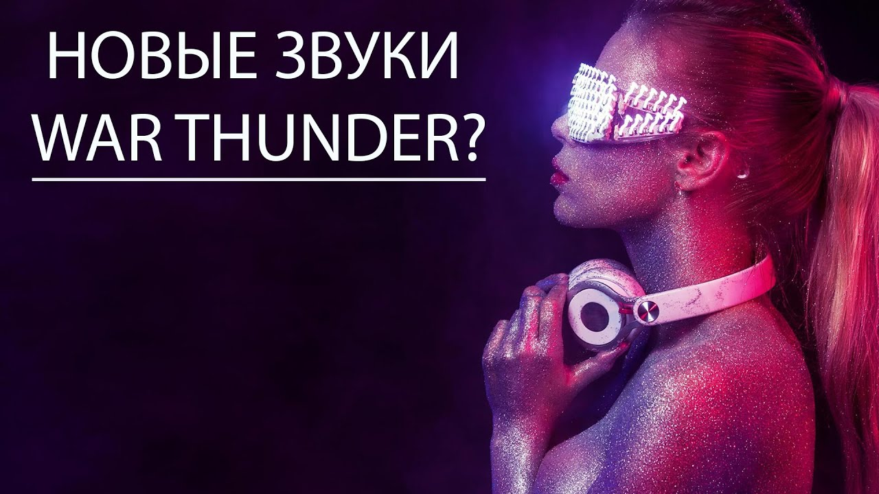ЧИЛЛ АУТ СТРИМ в WAR THUNDER! Бёрди LIVE#43!