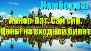 видео Где находится храм Ангкор Ват