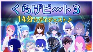 【#くらげビート 3】14分☆ダイジェスト ♪水族館でVR音楽ライブ!#42