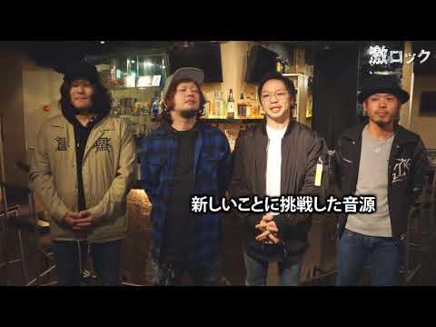CATS EYE、ニュー・ミニ・アルバム『キョウダイゲンカ』リリース!―激ロック 動画メッセージ