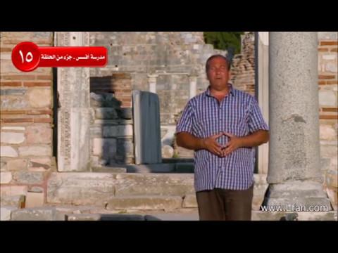 15 معلومات هامة عن مدينة أفسس وأشهر الشخصيات التي خدمت بها