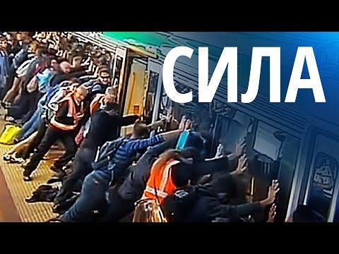Пассажиры наклонили поезд чтобы спасти застрявшего человека (новости)