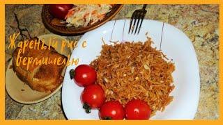 Жареный рис с вермишелью  по - арабски, постный вариант )