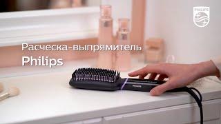 Расческа-выпрямитель Philips BHH880: Прямые волосы c сохранением объема всего за 5 минут!