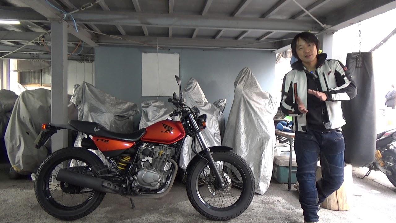 ホンダFTR223参考動画:このバイ...