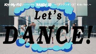 "Kis-My-Ft2 ニューシングル「HANDS UP」、""ブンブンダンス""、Kids Ver...."