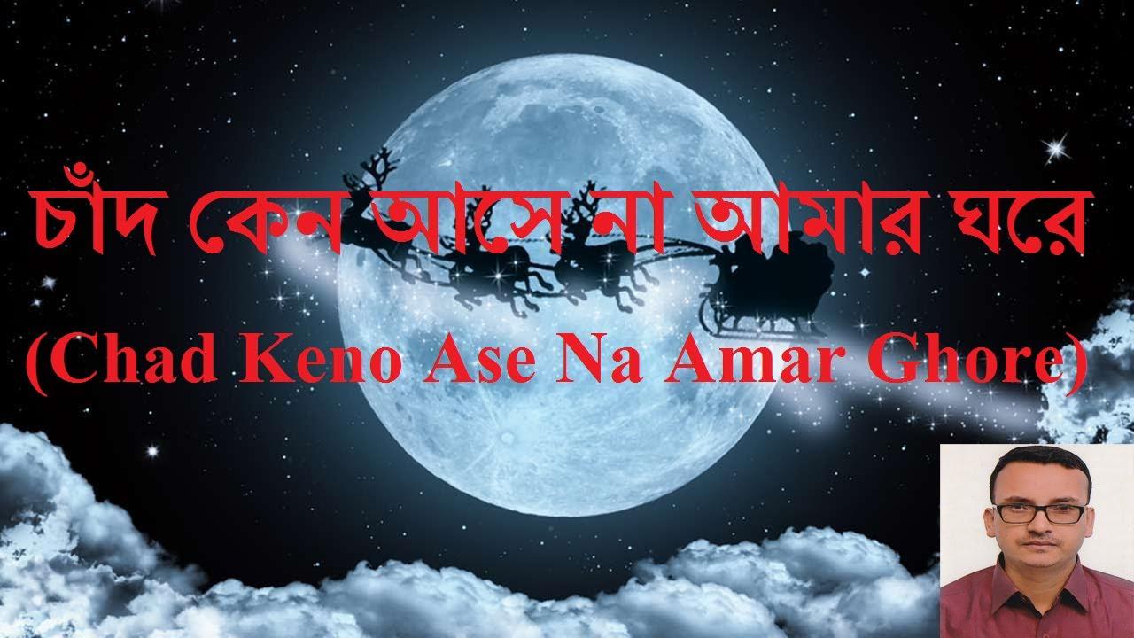 Chand Keno Ashe Na Amar Ghore   Raghab Chaterjee   Amar Akash   Mashud Rana   