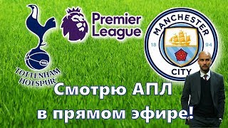 Тоттенхэм – Манчестер Сити   Смотрю футбол АПЛ  в прямом эфире