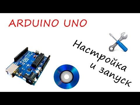 Arduino uno - установка драйвера, первый запуск и первая программа