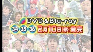 2016年2月10日、アメトーーク!第12弾 DVD&ブルーーレイ 3タイトル同時発...