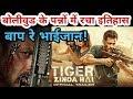 Tiger Zinda Hai Official Trailer | Biggest Record In Bollywood | Salman | Katrina | Ali Abbas Zafar