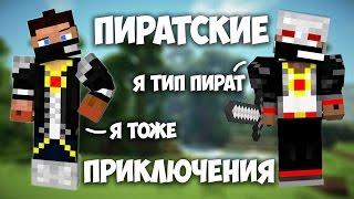 Воздушные пираты! :D [Пиратские приключения] - MINECRAFT