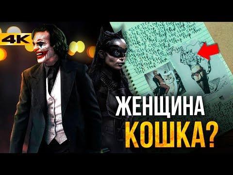 Джокер - разбор вырезанных сцен. Что осталось за кадром?