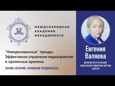 """Евгения Валяева: """"Некоронованные"""" тренды:  Эффективное управление медиапроектом в кризисные времена"""