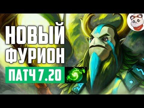 видео: Патч 7.20d — Новый ФУРИОН!