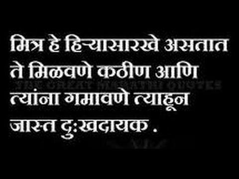 marathi quotes on friendship spoken english in marathi