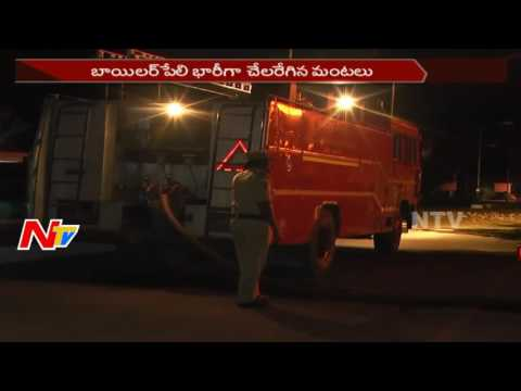 Fire Accident in Bhagiratha Chemical Factory || Ongole || NTV