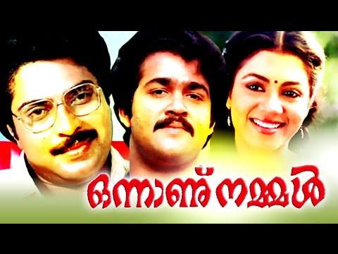 Malayalam Full Movie    Onnanu Namal    Mammootty Mohanlal Malayalam Full Movie [HD]
