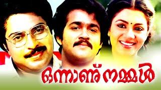 malayalam-full-movie-onnanu-namal-mammootty-mohanlal-malayalam-full-movie-hd