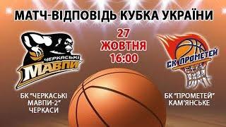 СК Прометей - БК Черкаські Мавпи-2. Кубок України